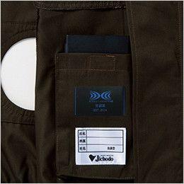 自重堂 74030 [春夏用]Z-DRAGON 空調服 制電 長袖ブルゾン 刺し子 左内側 バッテリー専用ポケット