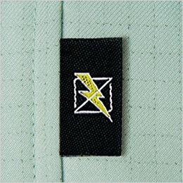 自重堂 84400 [春夏用]エコ 高制電 長袖ブルゾン(IEC規格適合) ワンポイント