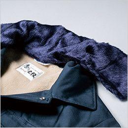ジーベック 301 綿100%防寒コート 襟ボア ドカジャン 着脱可能