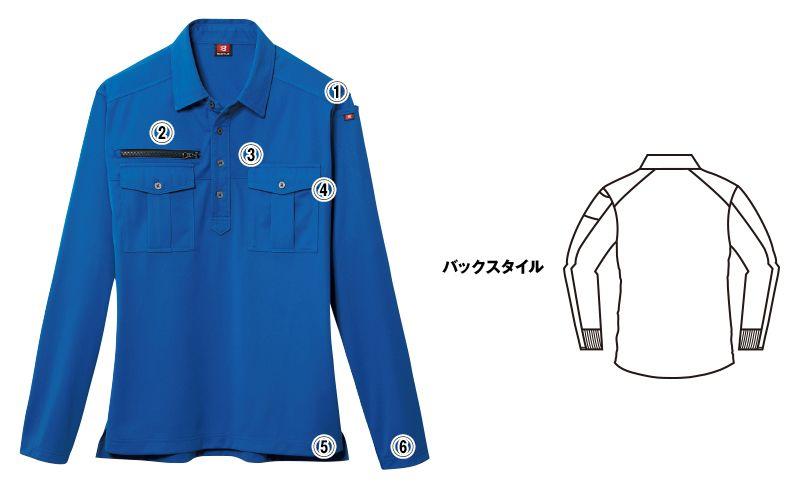 バートル 705 トリコット長袖ワークシャツ(男女兼用) 商品詳細・こだわりPOINT