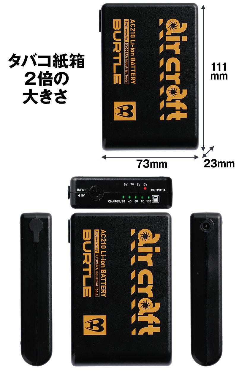AC210 バートル エアークラフト[空調服]リチウムイオンバッテリー(10ボルト) 商品詳細・こだわりPOINT