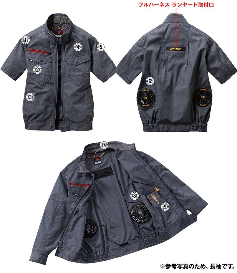 AC7146SET バートル エアークラフトセット[空調服] 半袖ブルゾン(男女兼用) 商品詳細・こだわりPOINT