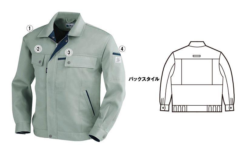 ジーベック 1570 クレスタ21長袖ブルゾン(男女兼用) 商品詳細・こだわりPOINT
