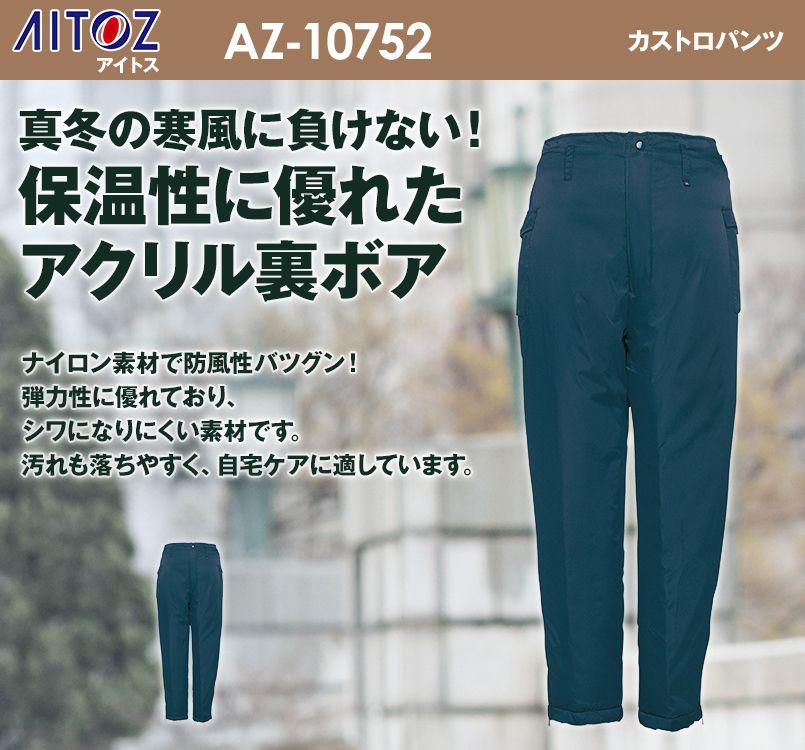 AZ10752 アイトス カストロパンツ