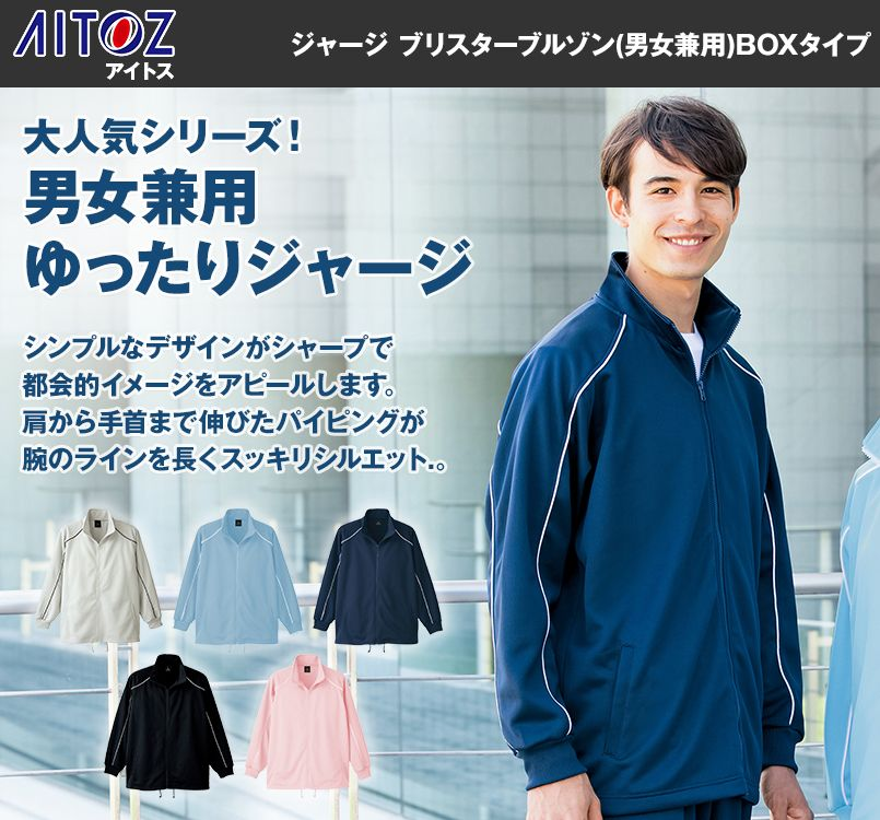 AZ2870 アイトス ペップ ジャージ ブリスターブルゾン(男女兼用)BOXタイプ