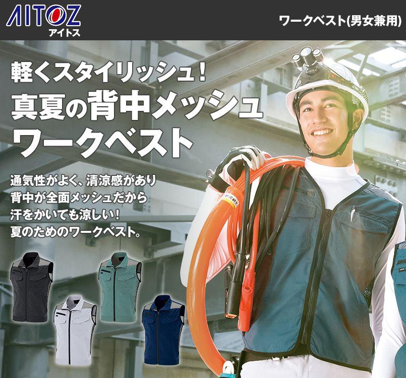 AZ-2949 アイトス ワークベスト(男女兼用) Vネック