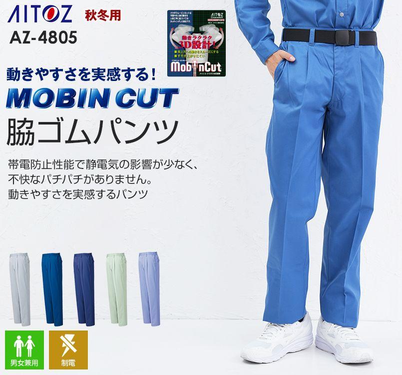 アイトス AZ4805 ムービンカット シャーリングパンツ 1タック