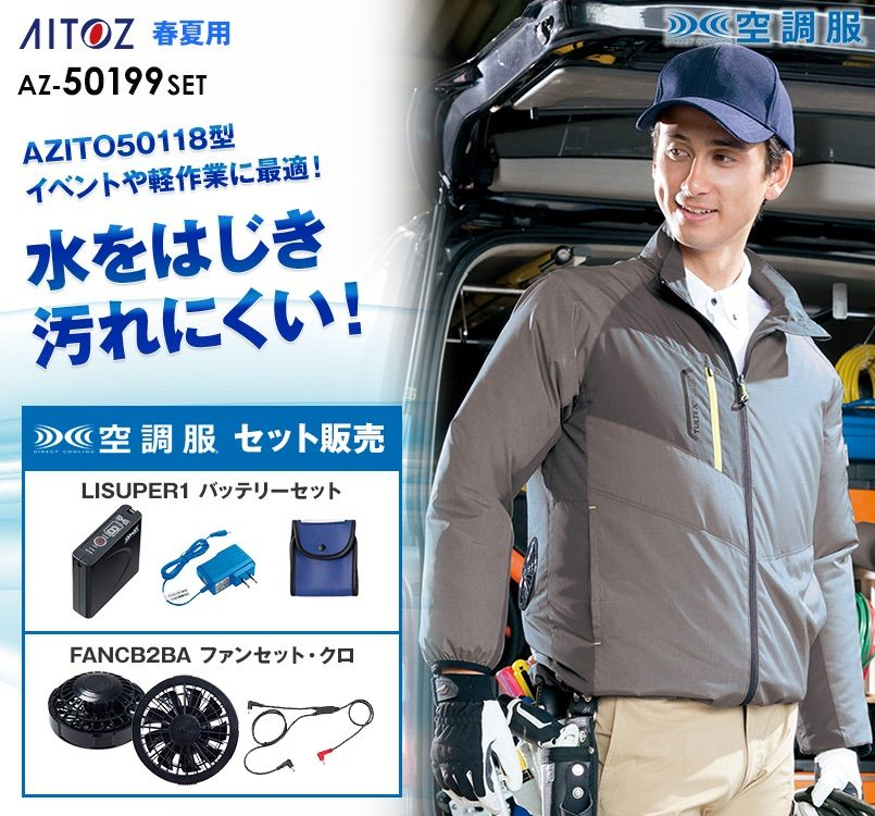 アイトス AZ-50199SET タルテックス 空調服 長袖ジャケットセット(男女兼用) ポリ100%