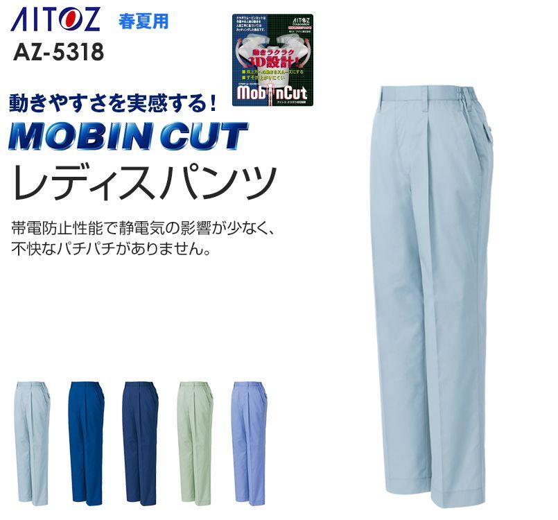 AZ5318 アイトス レディースムービンカット スタイリッシュパンツ(1タック)
