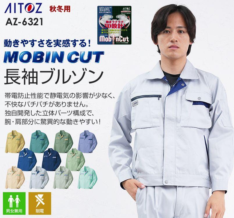 アイトス AZ6321 ムービンカット 長袖ブルゾン