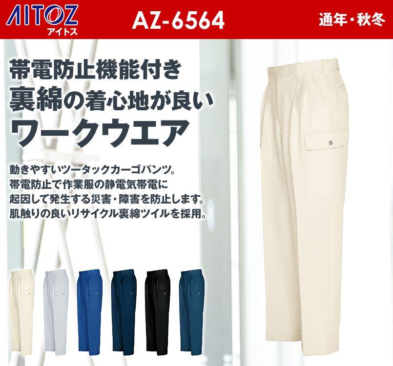 アイトス AZ6564 エコ裏綿A・B カーゴパンツB(2タック)