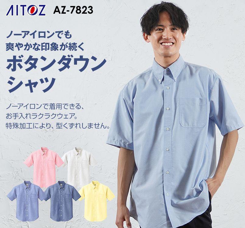 AZ7823 アイトス カナディアンクリーク 半袖T/Cオックスシャツ(男女兼用)