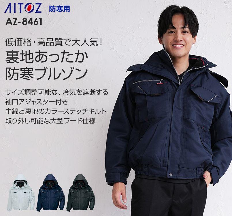 AZ8461 アイトス エコノミー防寒ブルゾン[フード付き・取り外し可能]