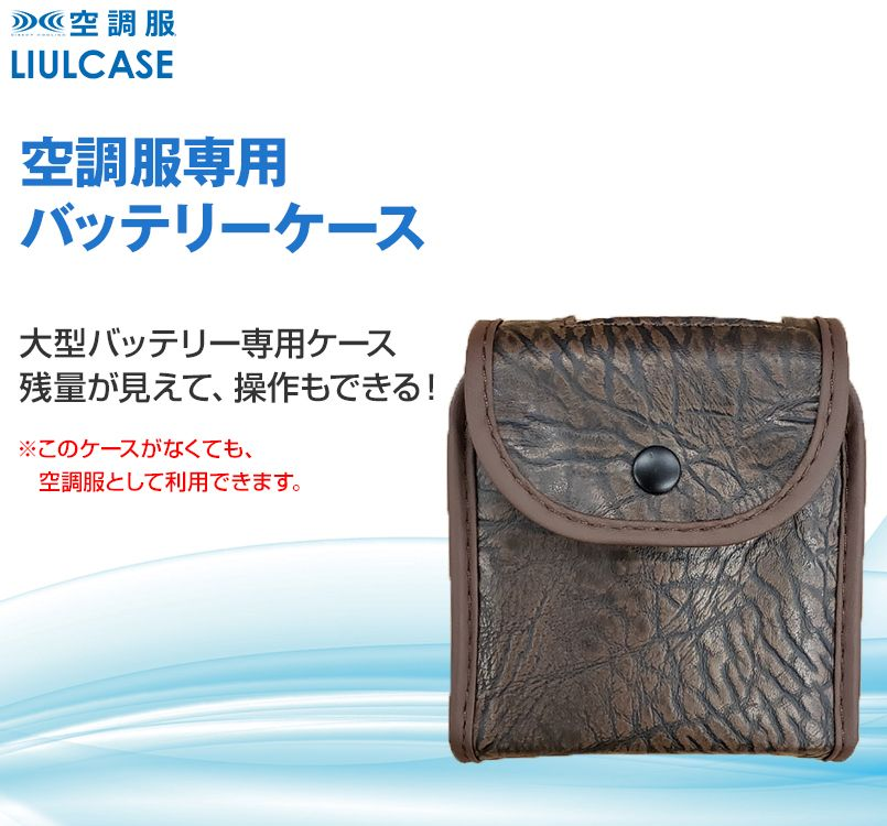 LIULCASE 空調服 LIULTRA1用バッテリーケース