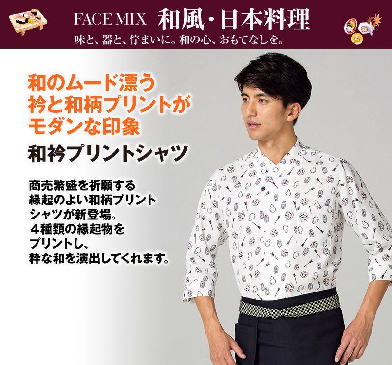 FB4538U FACEMIX 和プリントシャツ(縁起物)(男女兼用)