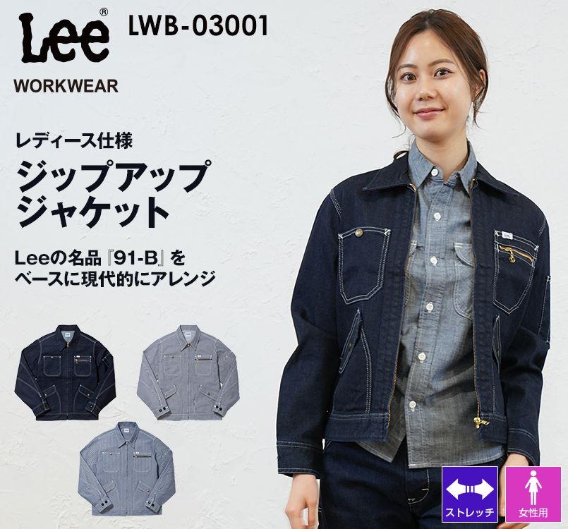 Lee LWB03001 ブランド志向の本物!かっこいいジップアップジャケット(女性用) Lee WORKWEAR