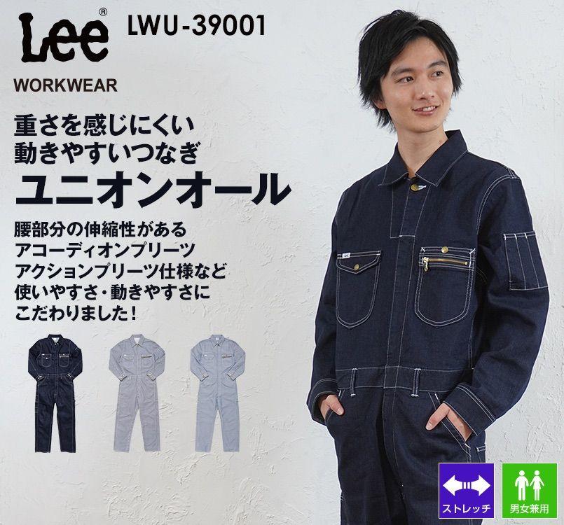LWU39001 Lee ユニオンオール(長袖ツナギ)(男女兼用)