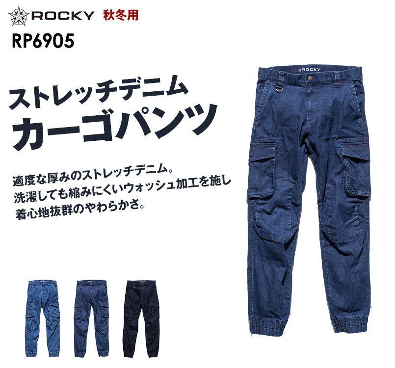 ボンマックス ROCKY RP6905 カジュアルな作業着!デニムジョガーカーゴパンツ