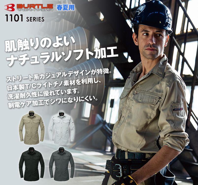バートル1103 ハードワークカッコよくする人気カーゴ長袖シャツ