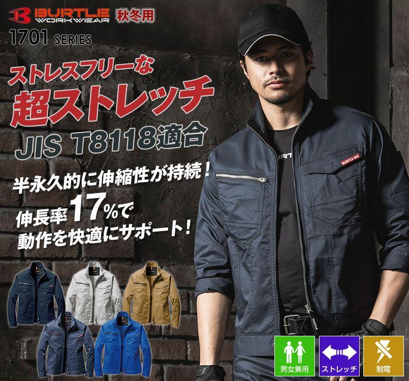 バートル 1701 T/C JIS規格適合帯電防止長袖ジャケット(男女兼用)