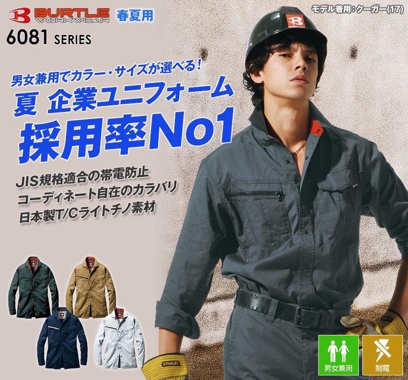 バートル 6083 制電T/Cライトチノ長袖シャツ(JIS T8118適合)