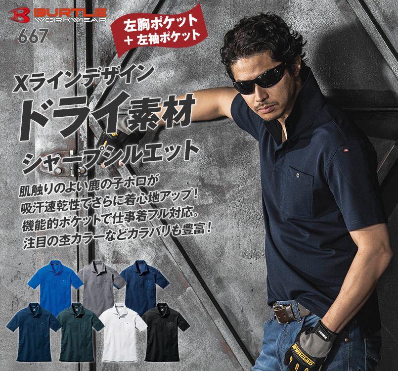 1e013b4cc436f3 ... 服 · 作業用ポロシャツ. バートル 667 すっきりシルエットで超涼しい!ドライメッシュ半袖ポロシャツ