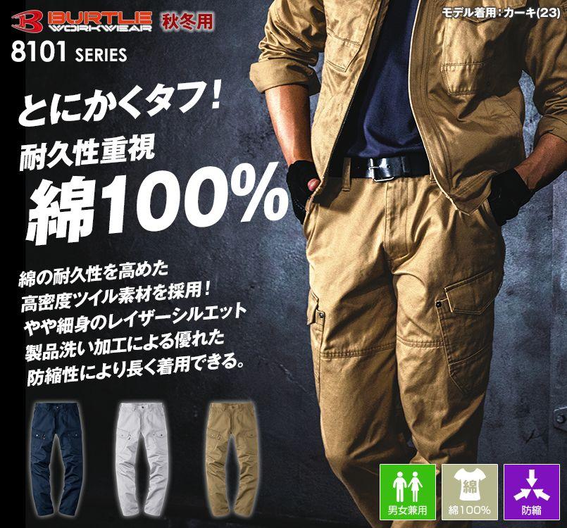 バートル 8102 耐久性に優れた綿100%ワーカーズツイルカーゴパンツ