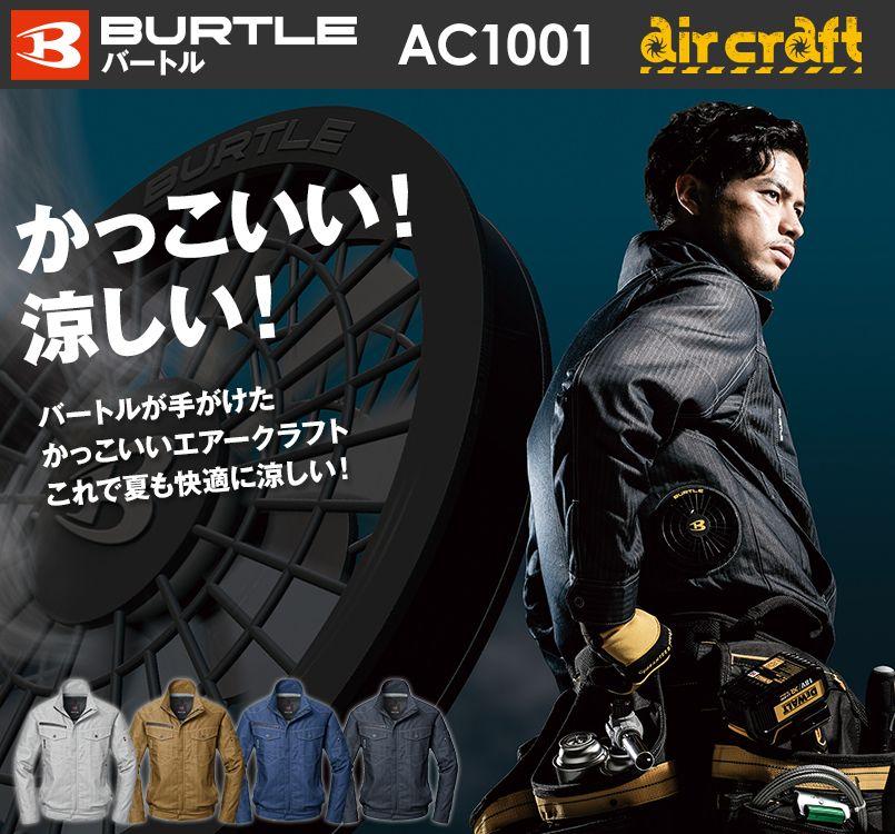 バートル AC1001 [春夏用]エアークラフトブルゾン(男女兼用)