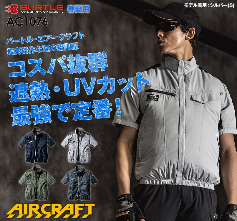 バートル AC1076 エアークラフト[空調服] 半袖ブルゾン(男女兼用)