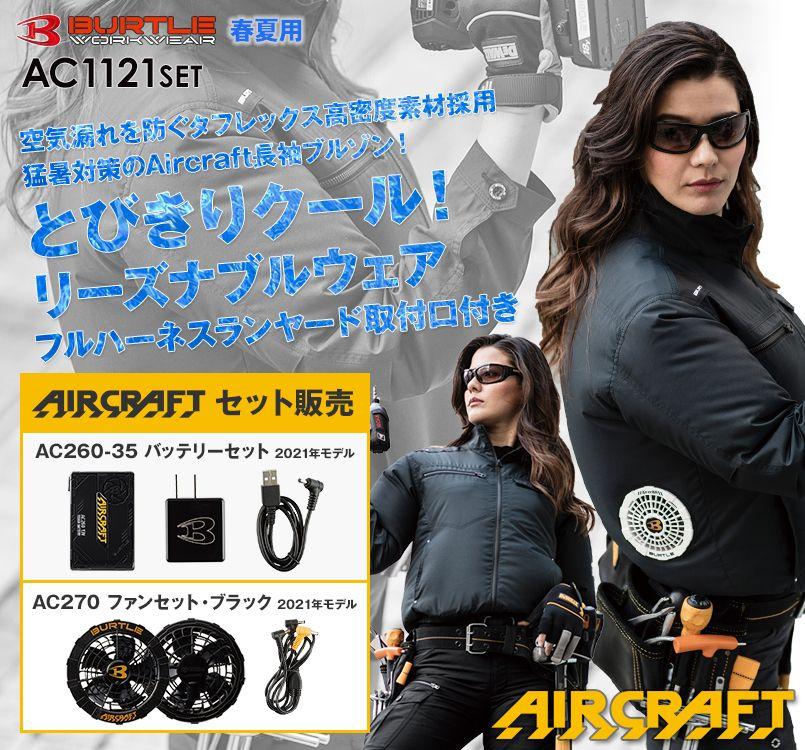 バートル AC1121SET エアークラフトセット[空調服]ハーネス対応 長袖ブルゾン(男女兼用)ポリ100%