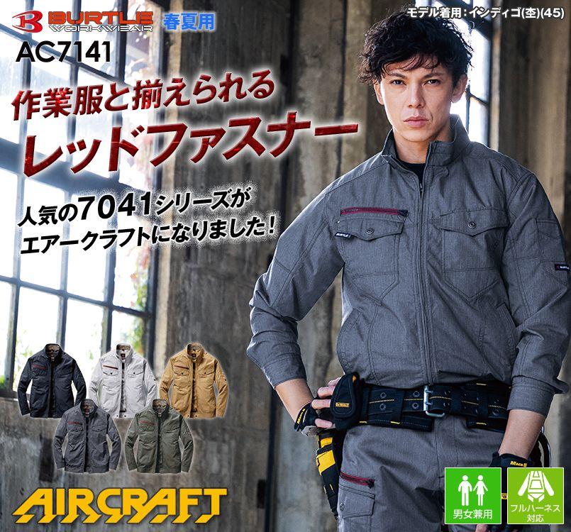 バートル AC7141 エアークラフト[空調服] ブルゾン(男女兼用)