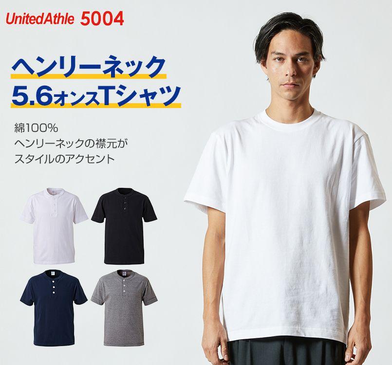 ヘンリーネック Tシャツ(5.6オンス)