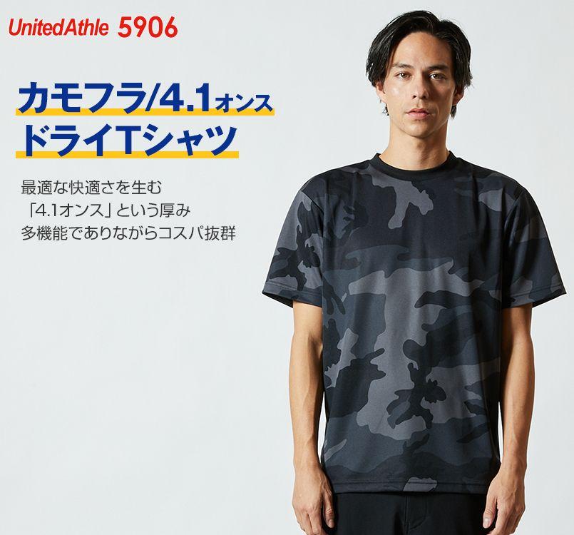 cea7a19a85d9c3 4.1オンス ドライアスレチック カモフラージュTシャツ 5906 UnitedAthle ...