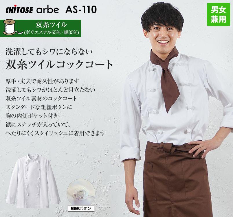 AS-110 チトセ(アルベ) 長袖コックコート(男女兼用)