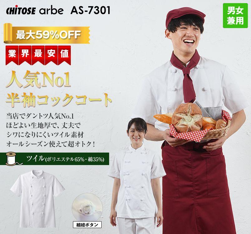 AS-7301 チトセ(アルベ) 半袖コックコート(男女兼用)