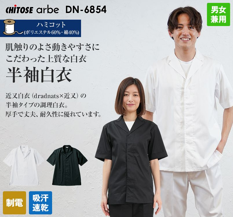 DN-6854 チトセ(アルベ) 半袖 白衣(男女兼用)
