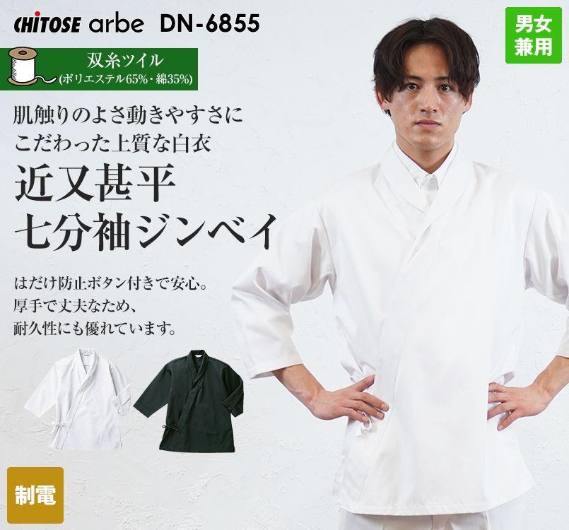 DN-6855 チトセ(アルベ) 近又甚平 七分袖ジンベイ(男女兼用)