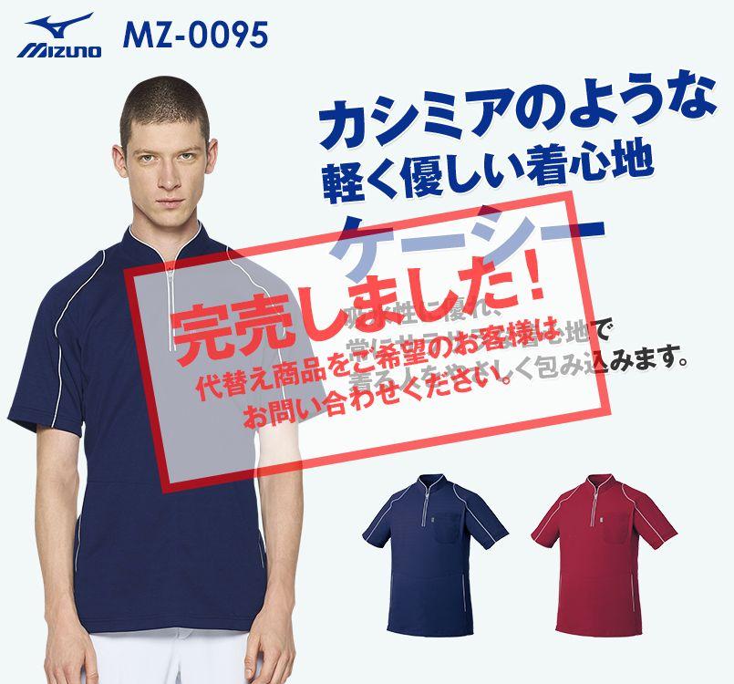 [在庫限り/返品NG]MZ-0095 ミズノ(mizuno) ニットケーシー(男女兼用)