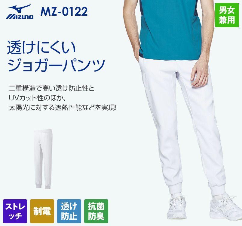 MZ-0122 ミズノ(mizuno) スクラブジョガーパンツ(男女兼用)