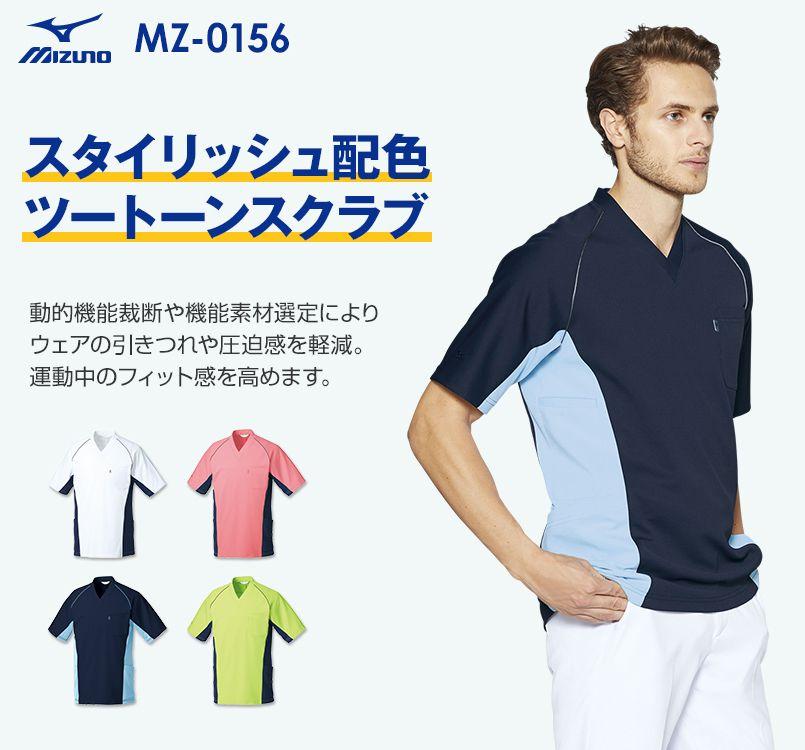 MZ-0156 ミズノ(mizuno) バイカラースクラブ(男女兼用)