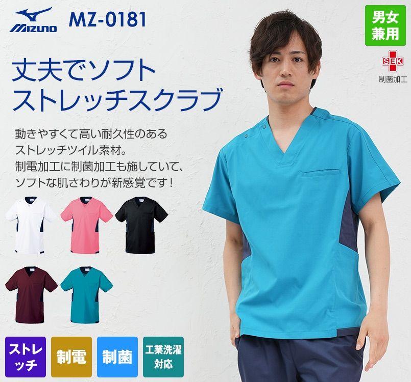 MZ-0181 ミズノ(mizuno) スクラブ(男女兼用)