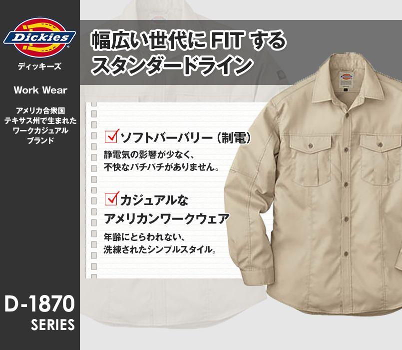D-1878 Dickies 長袖ロールアップシャツ