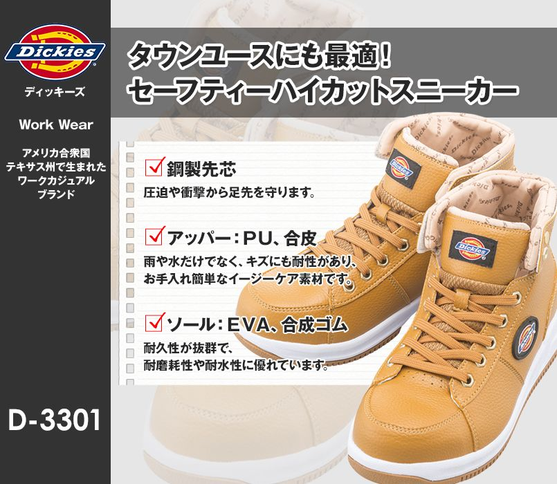 D-3301 Dickies 安全靴 スチール先芯