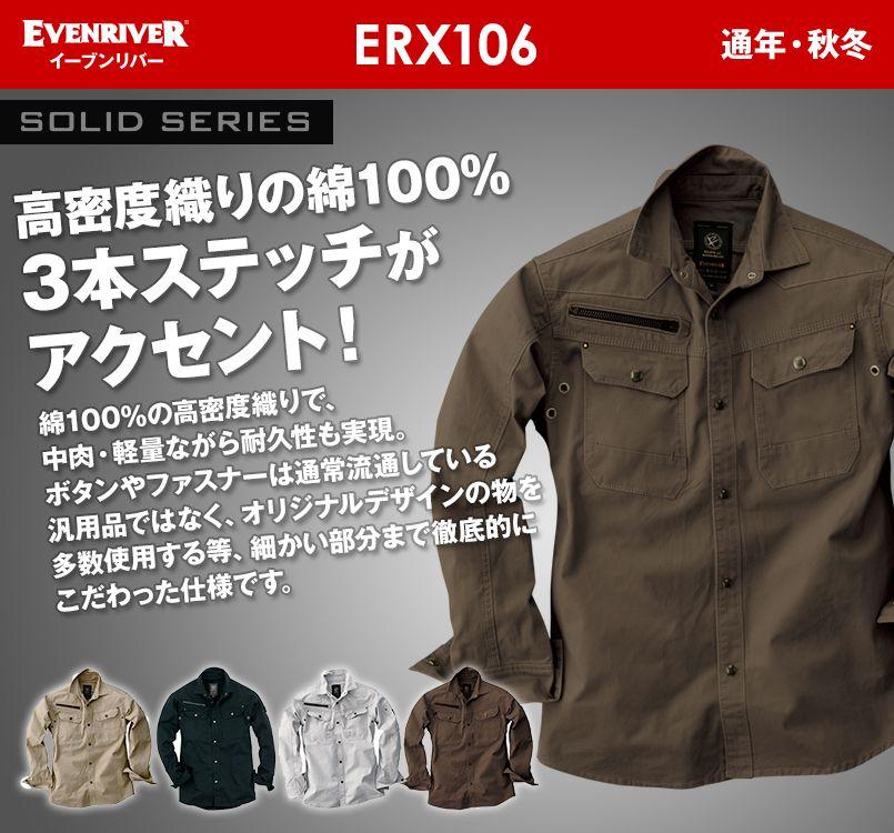 ERX-106 イーブンリバー ソリッドシャツ