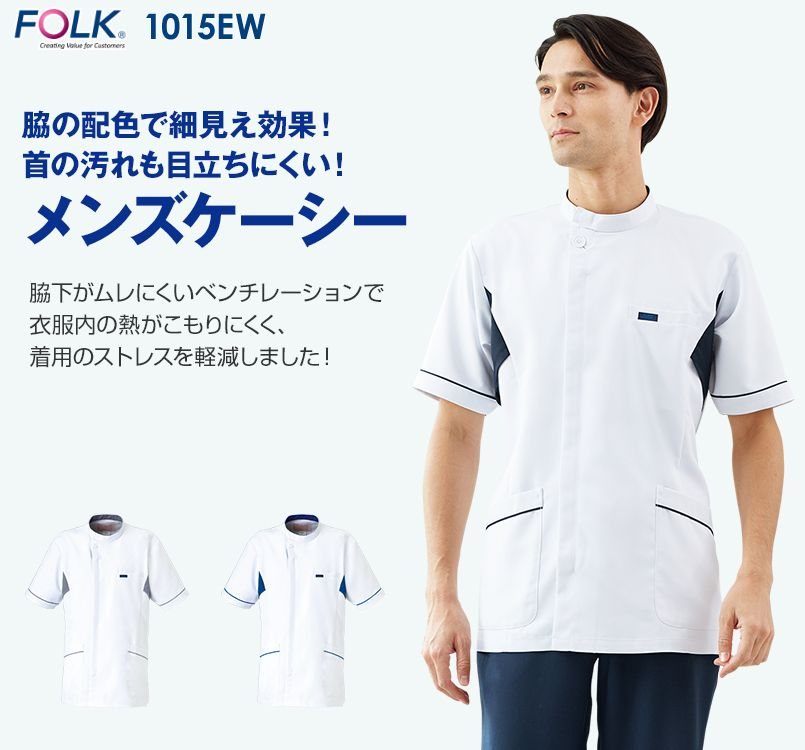 1015EW FOLK(フォーク) メンズケーシー