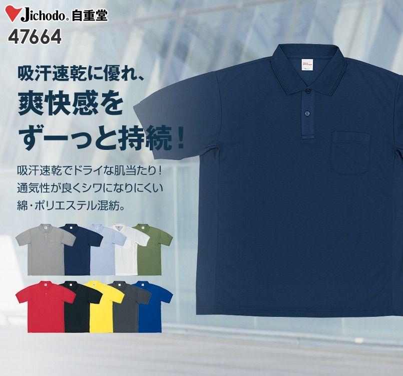 自重堂 47664 吸汗速乾半袖ドライポロシャツ(胸ポケット付き)