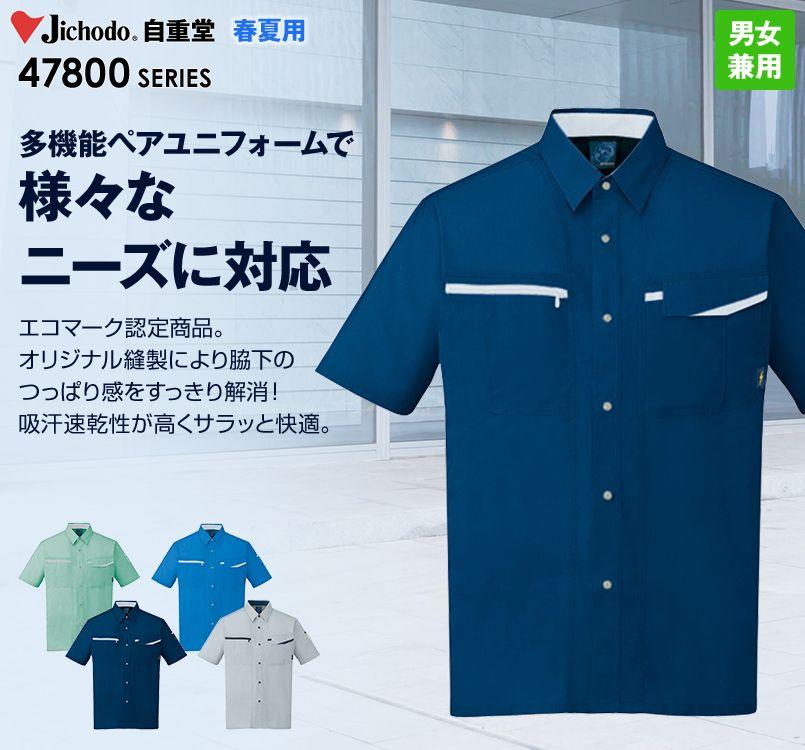 自重堂 47814 エコ 5バリュー 半袖シャツ(JIS T8118適合)