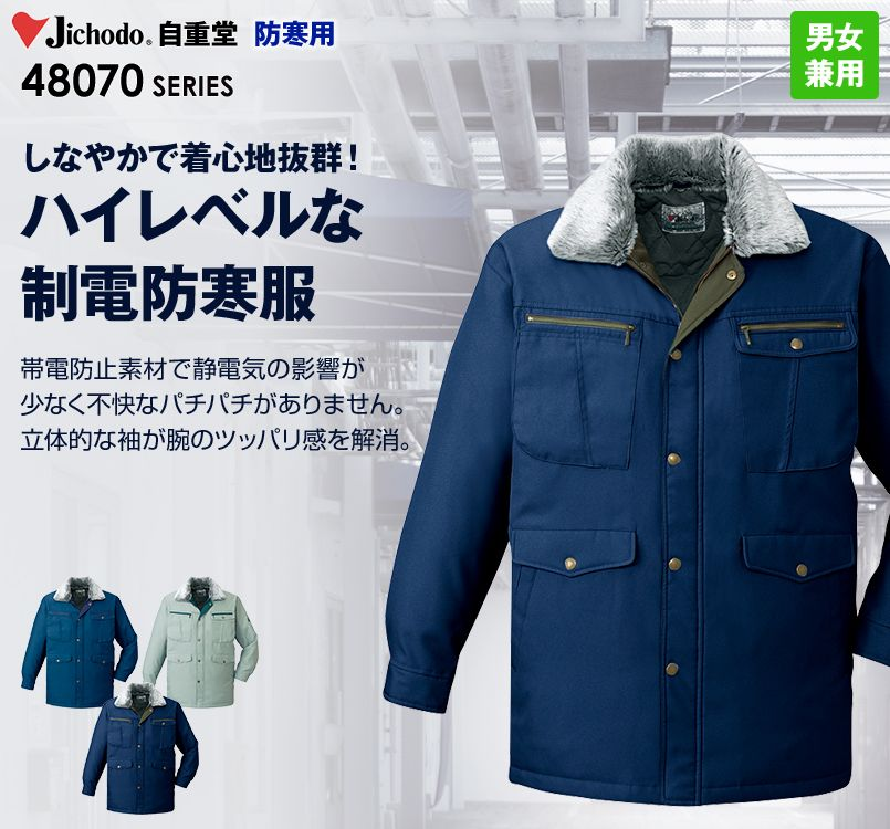 自重堂 48073 ドカジャン 制電防寒コート(襟ボア仕様)