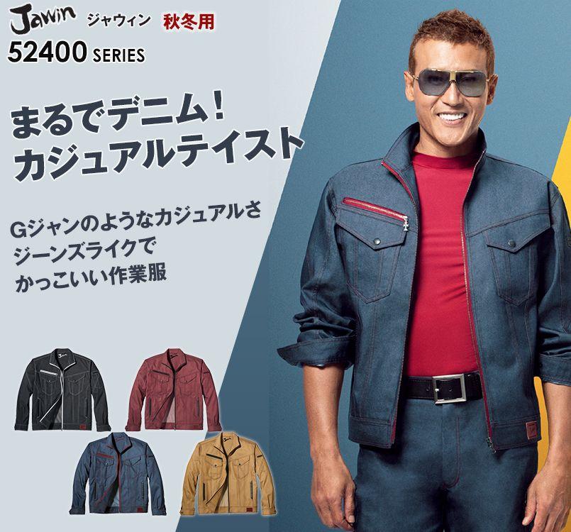 自重堂JAWIN 52400 デニム風長袖ジャンパー(新庄モデル)