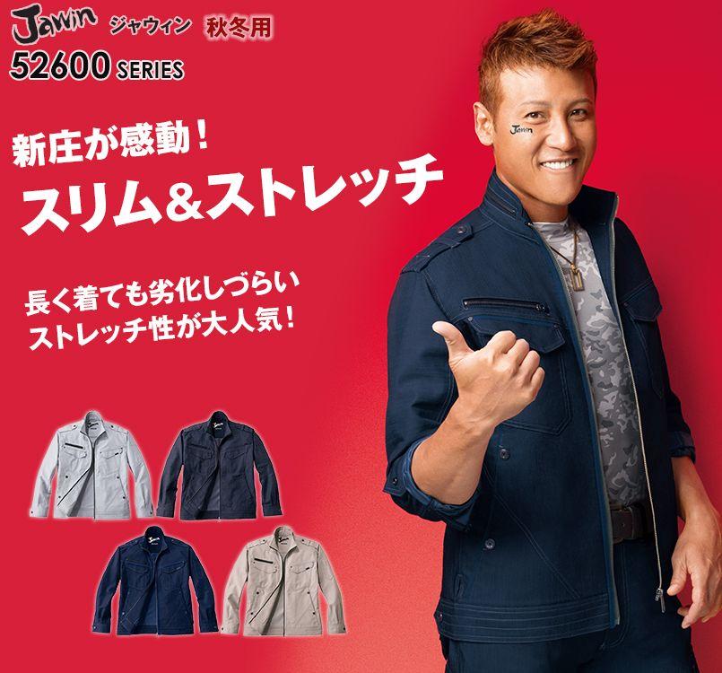 自重堂JAWIN 52600 新庄剛志モデル 動きやすいトレッチ長袖ジャンパー
